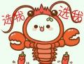 <font color='#E53333'>中国唯一小龙虾专业首招86人不得转专业</font>
